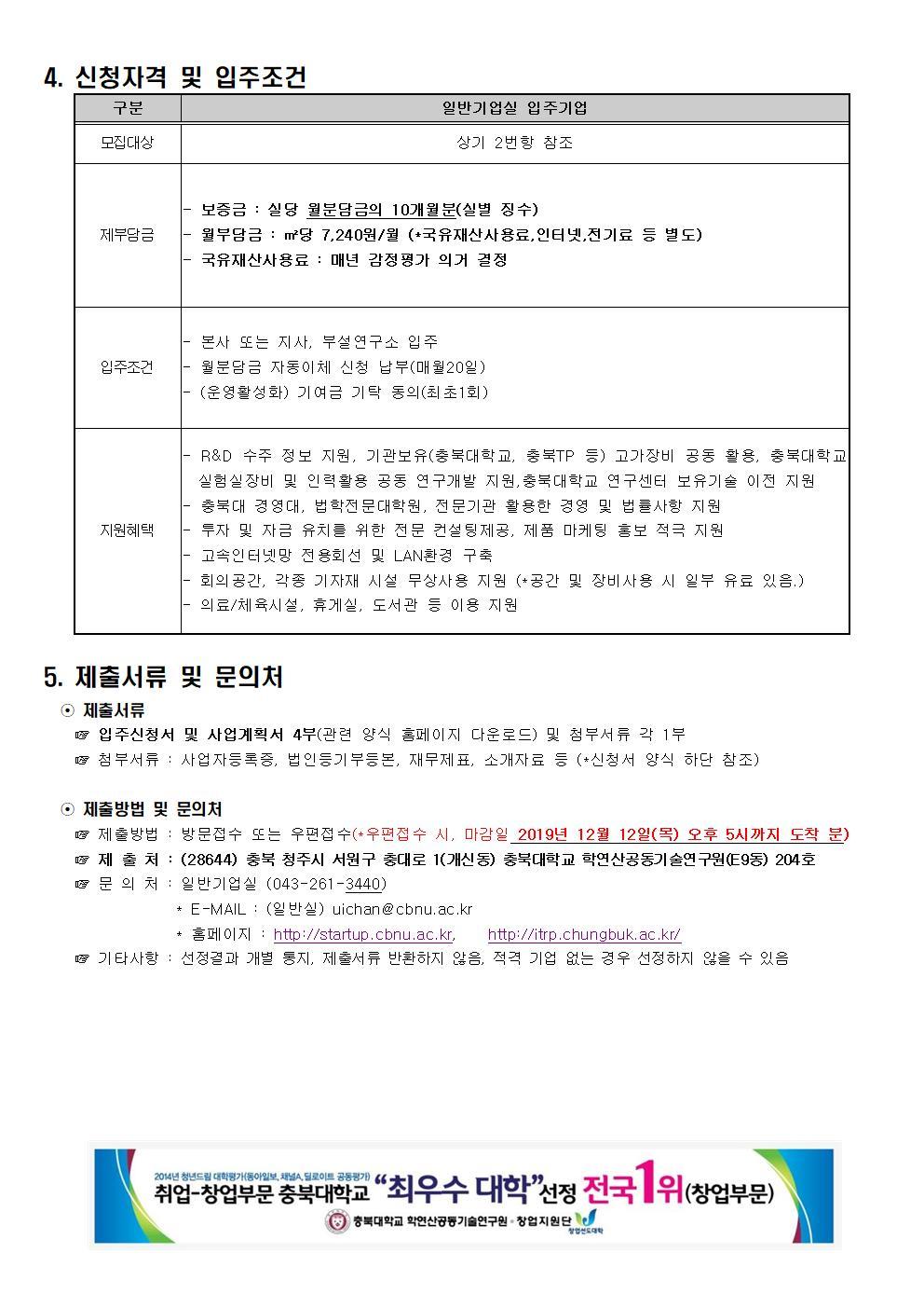 충북대학교 학연산공동기술연구원 입주기업 모집 공고문002.jpg
