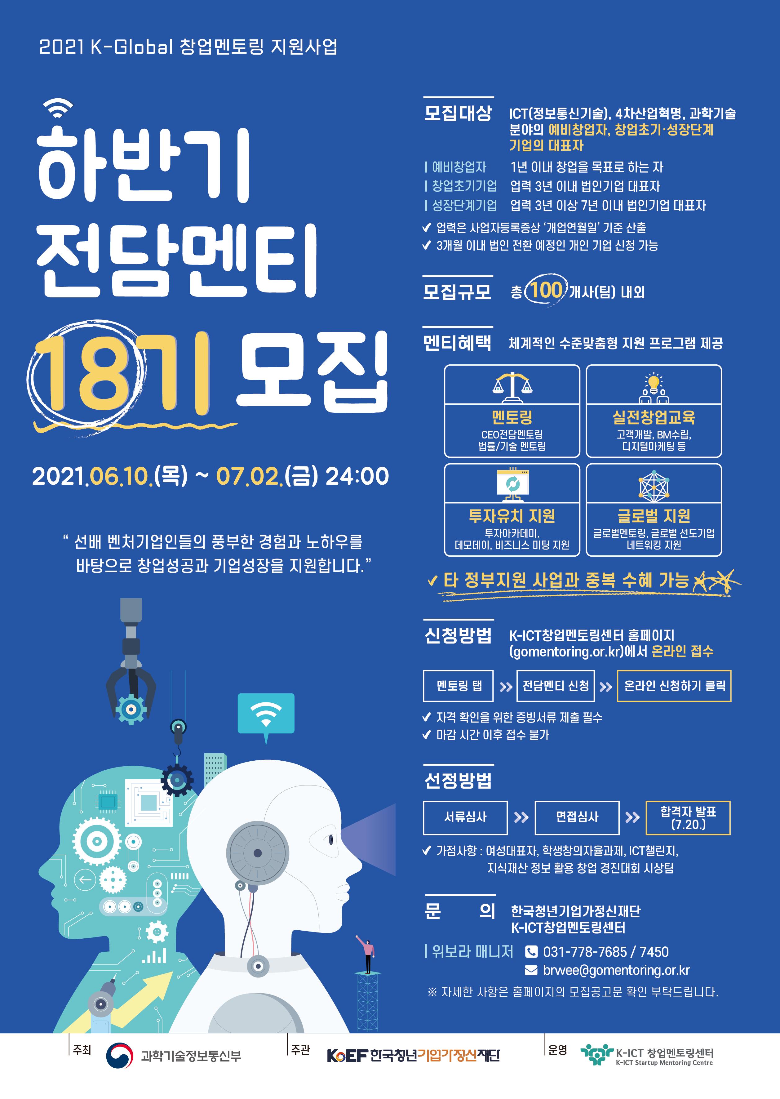 [포스터] 『K-Global 창업멘토링 지원사업』 전담멘티(18기).png